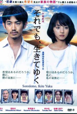 Постер фильма Живи смерти вопреки (2011)