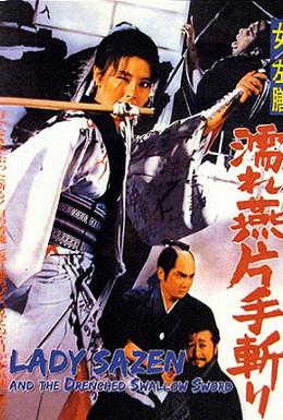 Постер фильма Леди Сазен и меч Глоток воды (1969)