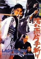 Леди Сазен и меч Глоток воды (1969)