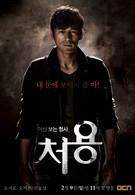 Чхо Ён (2014)