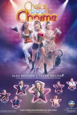 Постер фильма Полное очарование (2012)