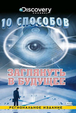 Постер фильма 10 способов (2005)