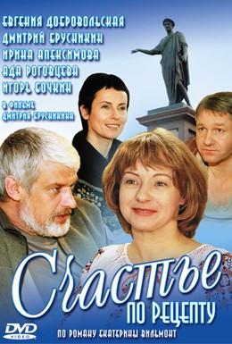 Постер фильма Счастье по рецепту (2006)