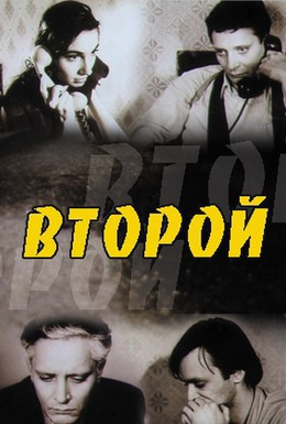 Постер фильма Второй (1996)