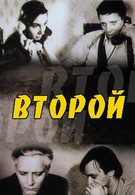 Второй (1996)