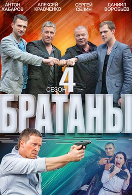 Постер фильма Братаны 4 (2013)
