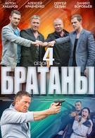 Братаны 4 (2013)