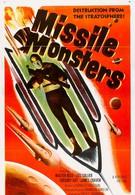 Ракетные чудовища  (1958)