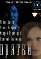 Прятки (2010)