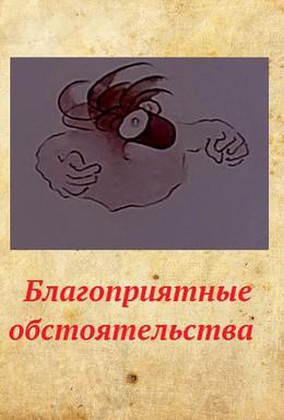 Постер фильма Благоприятные обстоятельства (1989)