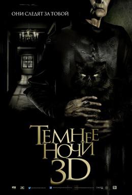 Постер фильма Темнее ночи (2014)