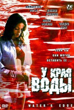 Постер фильма У края воды (2003)