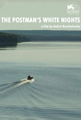 Постер фильма Белые ночи почтальона Алексея Тряпицына (2014)