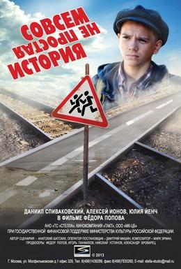 Постер фильма Совсем не простая история (2013)