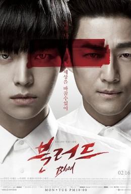 Постер фильма Кровь (2015)