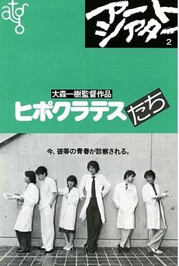 Постер фильма Юные гиппократы (1980)