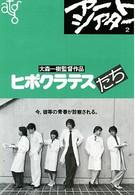 Юные гиппократы (1980)