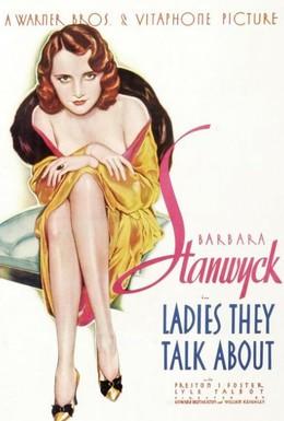Постер фильма Леди, о которых говорят (1933)