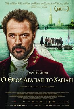 Постер фильма Пираты Эгейского моря (2012)
