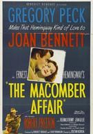Дело Макомбера (1947)