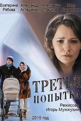 Постер фильма Третья попытка (2013)