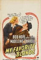 Моя любимая блондинка (1942)