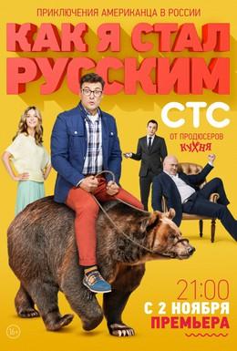 Постер фильма Как я стал русским (2015)
