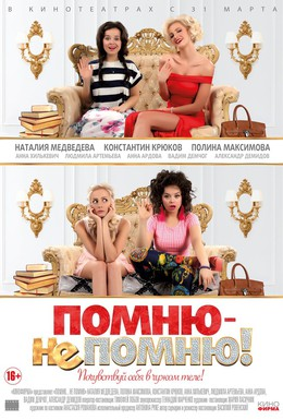 Постер фильма Помню – не помню! (2015)
