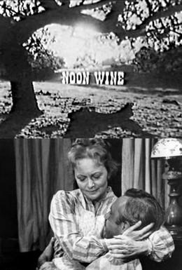 Постер фильма Полуденное вино (1966)