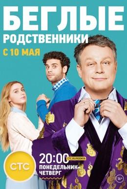 Постер фильма Беглые родственники (2016)