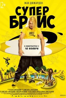 Постер фильма Супер Брис (2016)