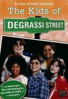 Дети с улицы Деграсси (1981)