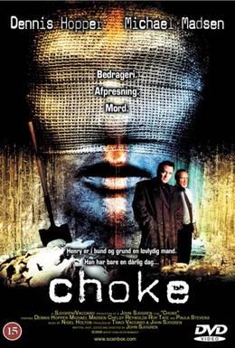 Постер фильма Соучастники (2001)