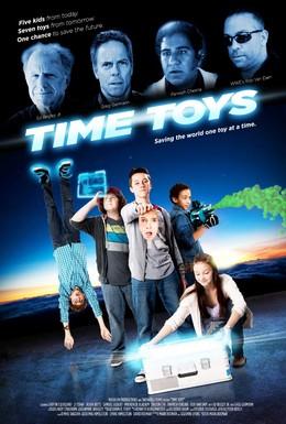 Постер фильма Игрушки из будущего (2016)