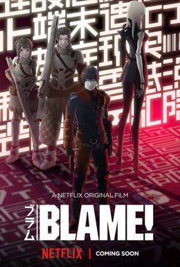 Постер фильма Блам! (2017)
