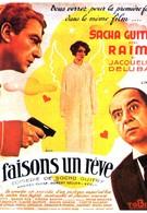 Помечтаем (1936)