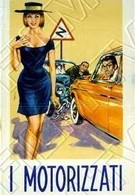 Моторизованный (1962)