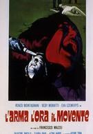 Оружие, время, мотив (1972)