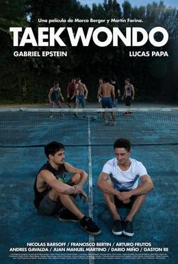 Постер фильма Тхэквондо (2016)