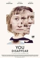 Ты исчезнешь (2017)