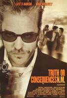 Правда и последствия (1997)