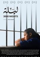 3000 ночей (2015)