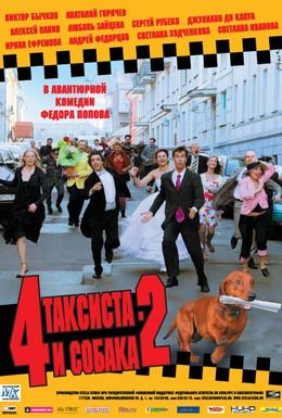Постер фильма 4 таксиста и собака 2 (2006)