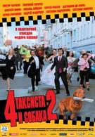 4 таксиста и собака 2 (2006)