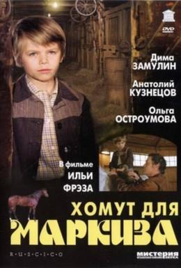 Постер фильма Хомут для Маркиза (1977)