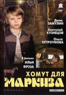 Хомут для Маркиза (1977)