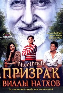 Постер фильма Призрак виллы Натхов (2008)