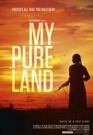 Моя чистая земля (2017)