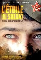 Звезда солдата (2006)