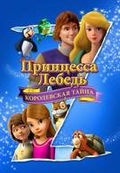 Принцесса Лебедь: Королевская тайна (2018)